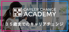 career change academy